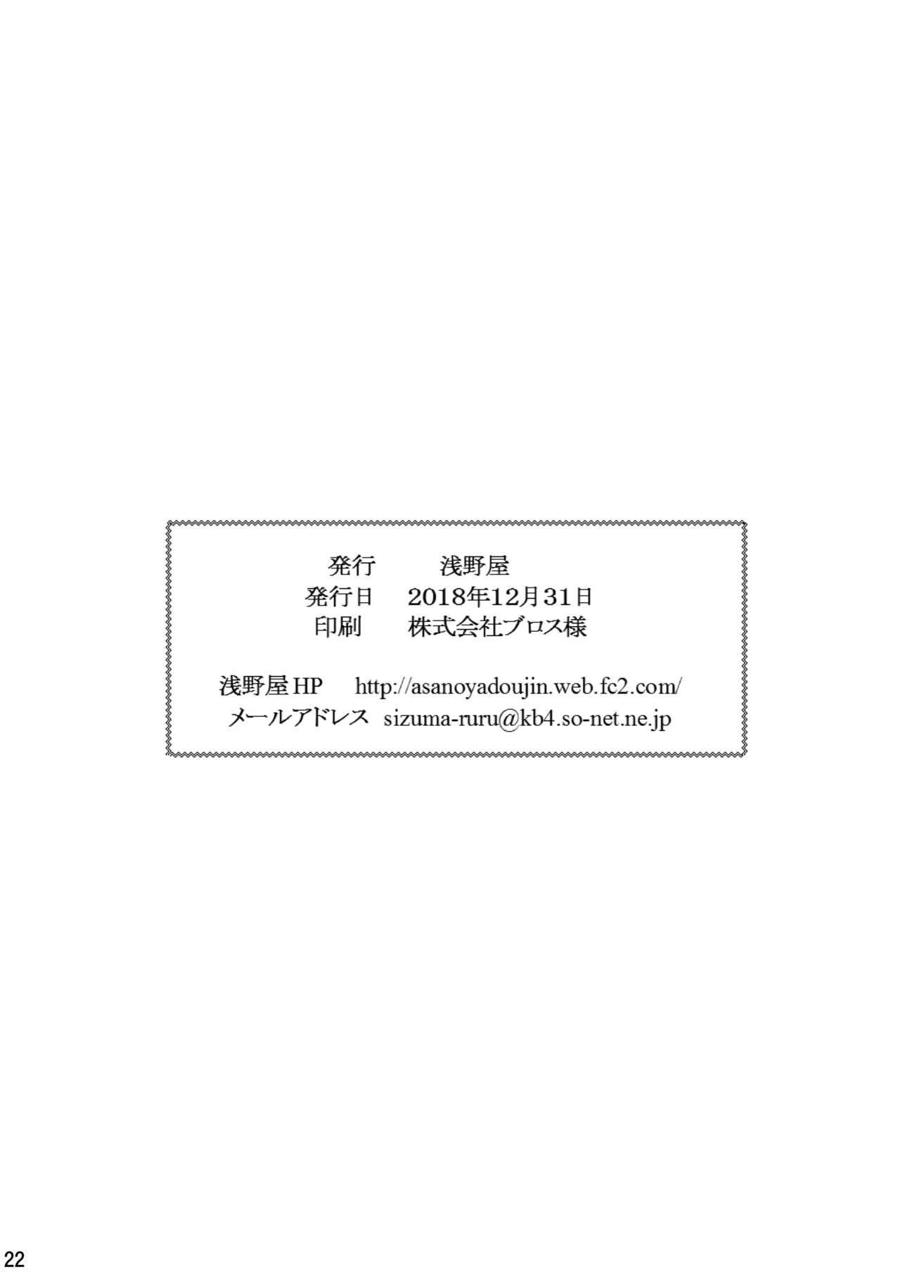 Goblin Nametara Hidoi Me ni Acchaimashita II 4