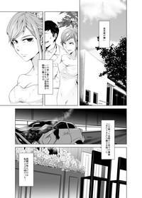 Aoi Kemuri Joukan 1