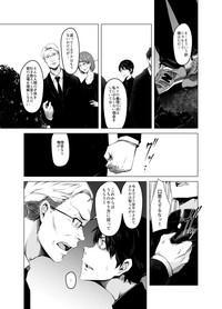 Aoi Kemuri Joukan 3