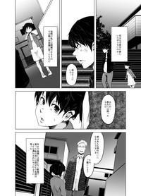 Aoi Kemuri Joukan 4