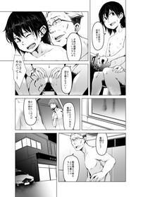 Aoi Kemuri Joukan 7