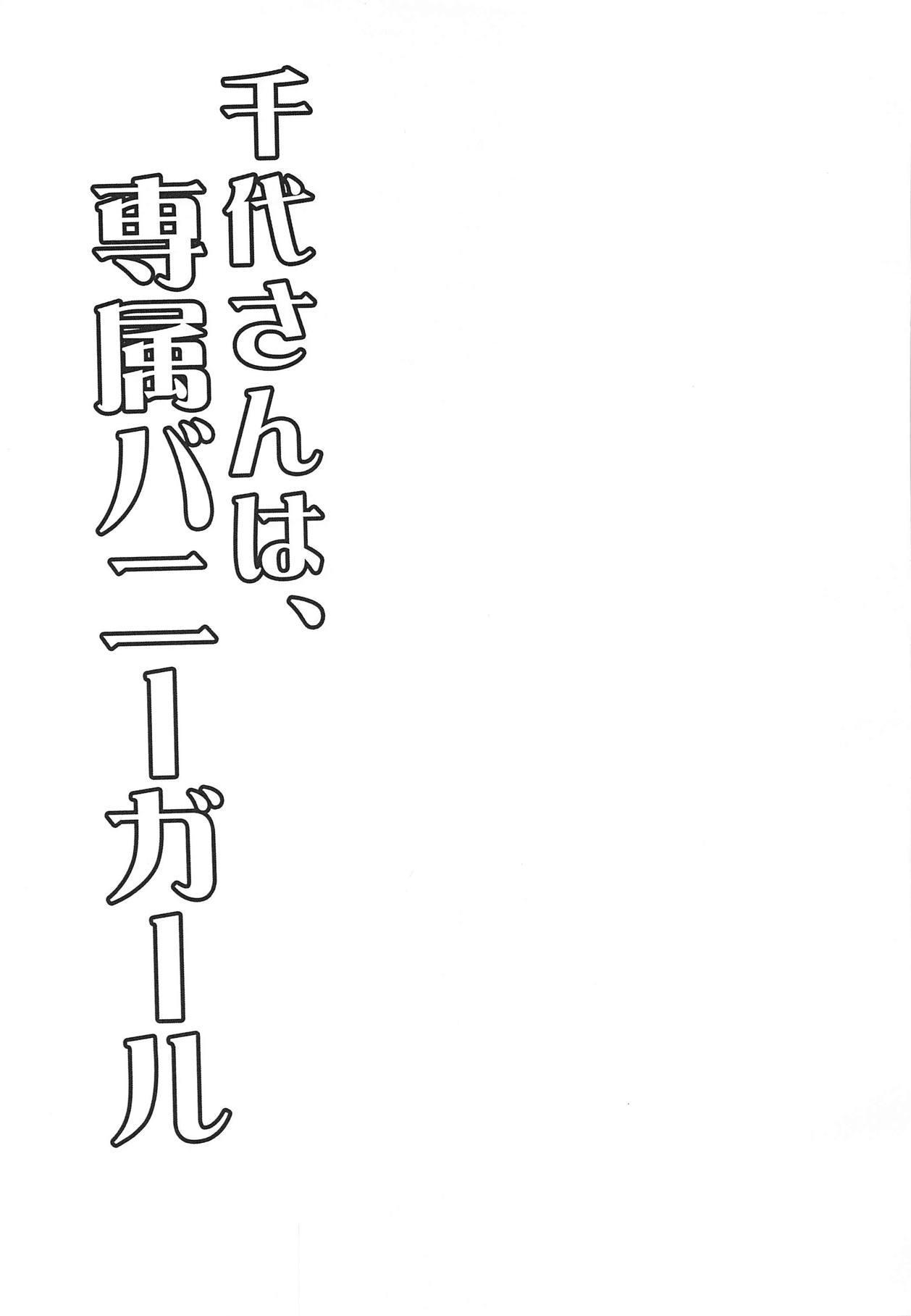 Chiyo-san wa, Senzoku Bunny Girl 1