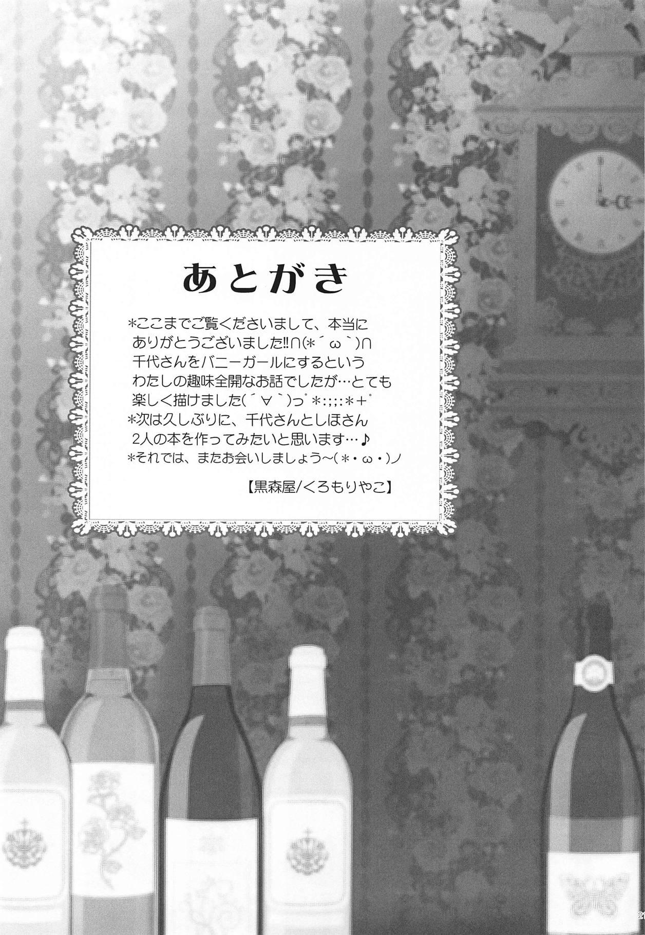Chiyo-san wa, Senzoku Bunny Girl 19