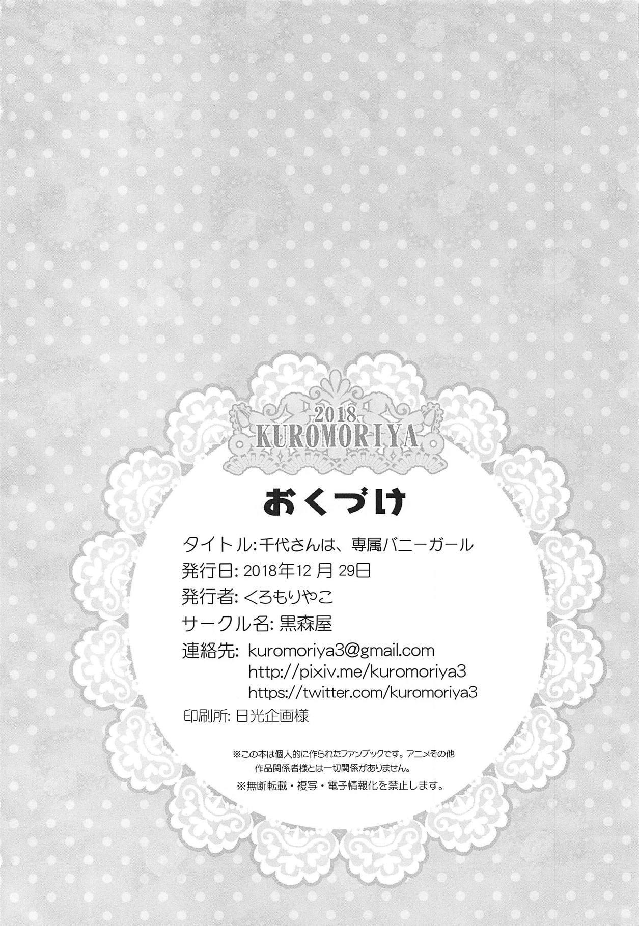 Chiyo-san wa, Senzoku Bunny Girl 20