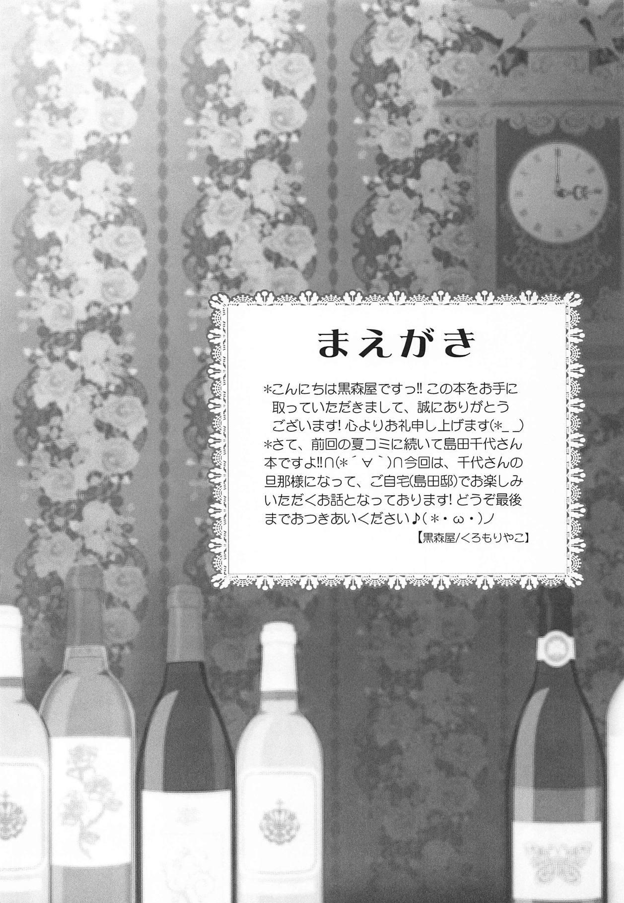 Chiyo-san wa, Senzoku Bunny Girl 2