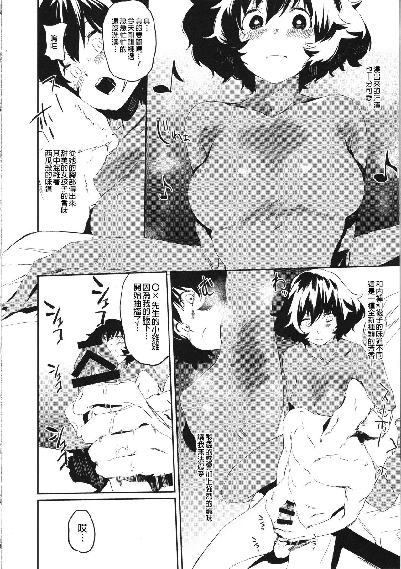 Ajiwau Akiyama Yukari no Weathering 13