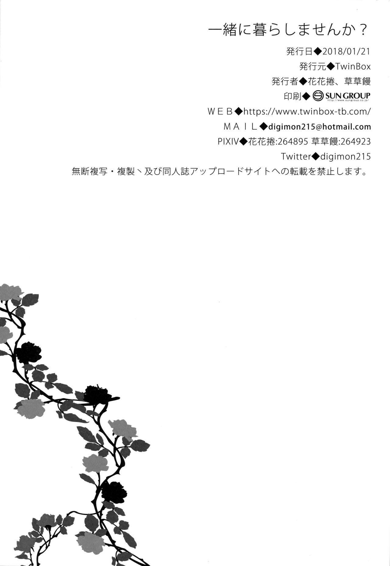 Issho ni Kurashimasen ka? 16