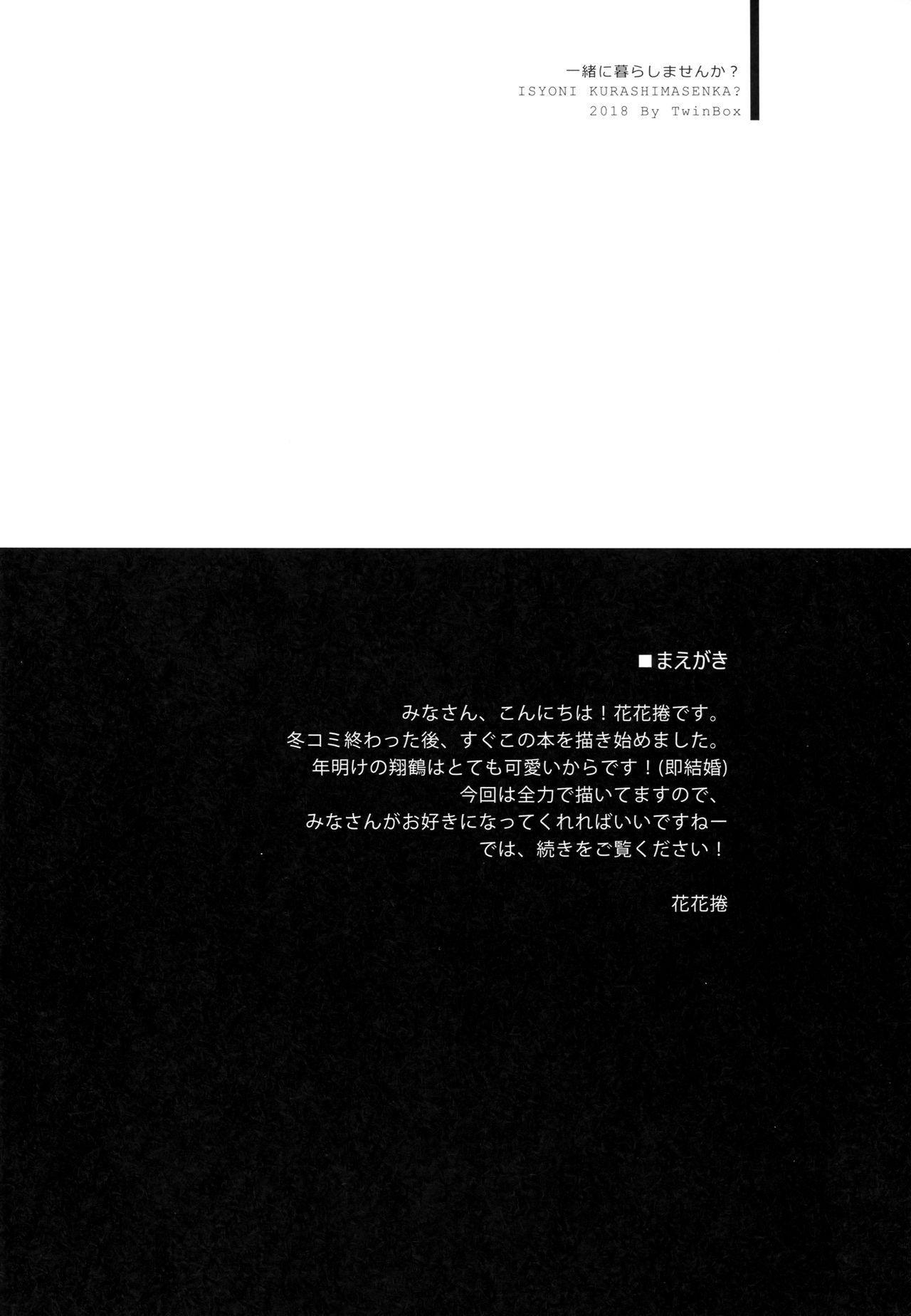 Issho ni Kurashimasen ka? 2