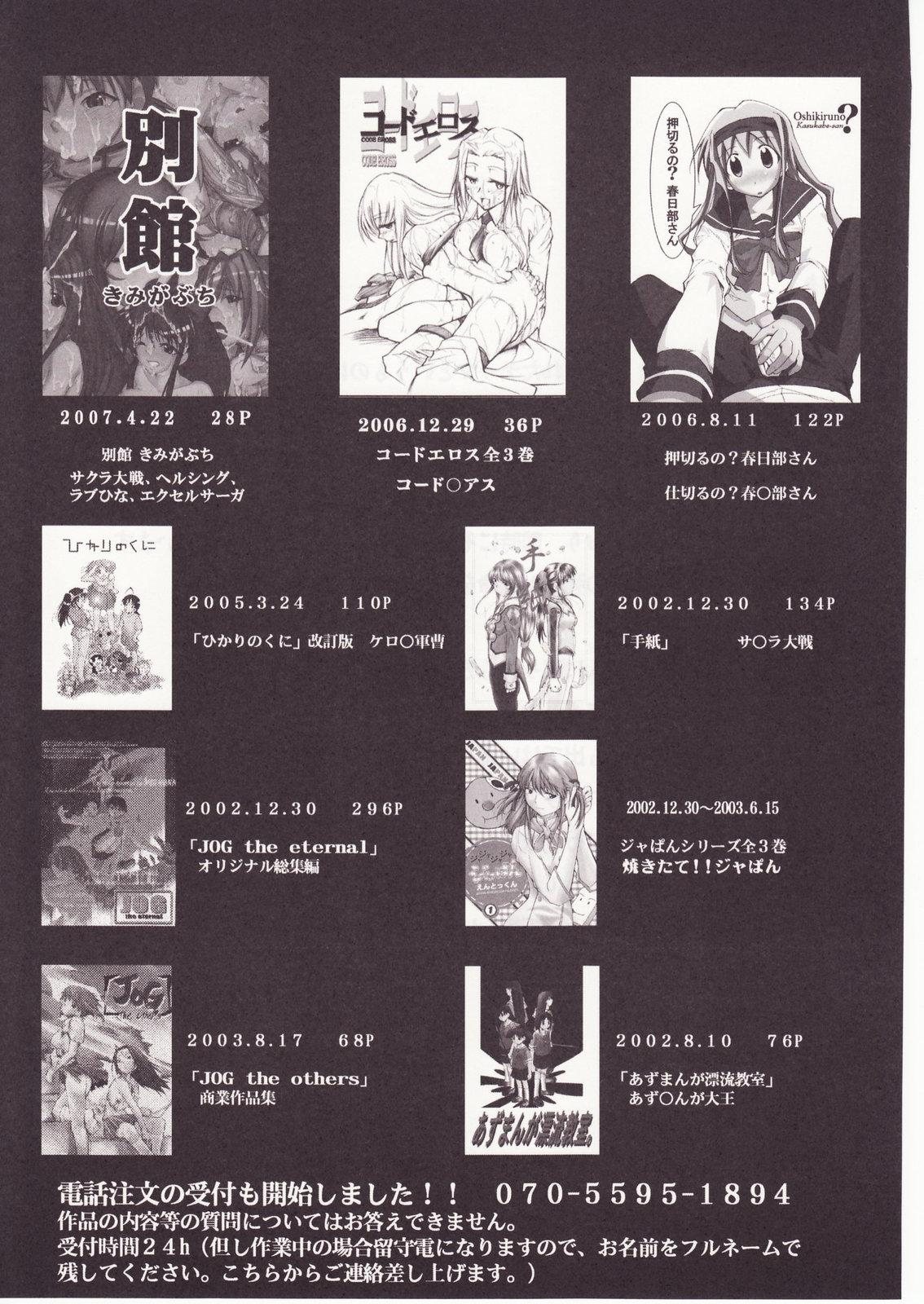 Higurashi no Naku You ni San 135