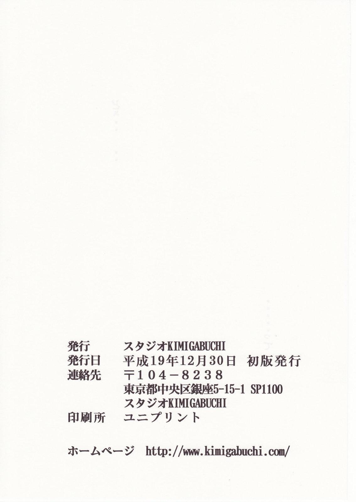 Higurashi no Naku You ni San 137