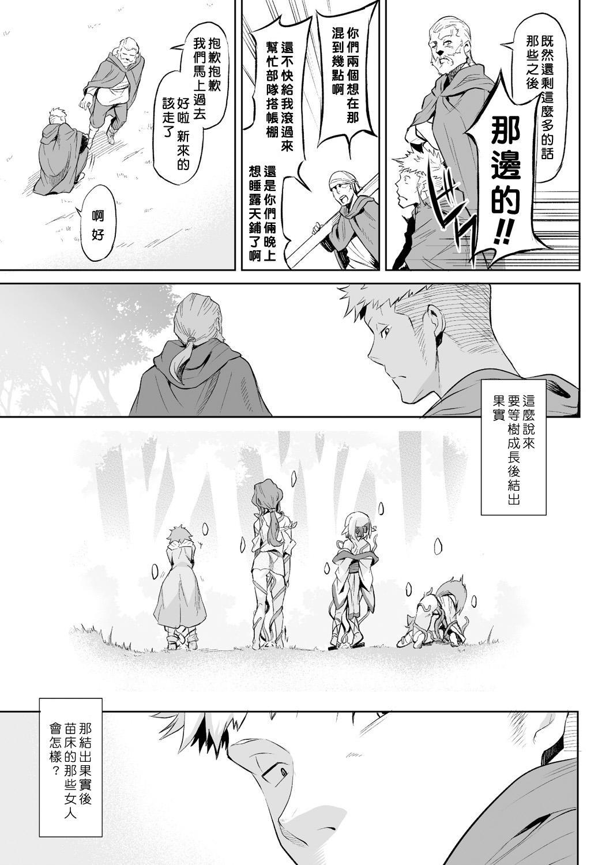 Kisei-jyu 14