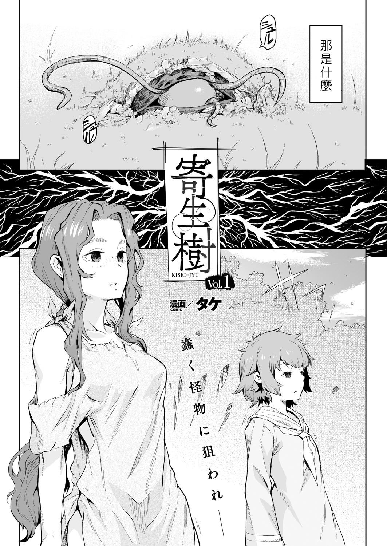 Kisei-jyu 2