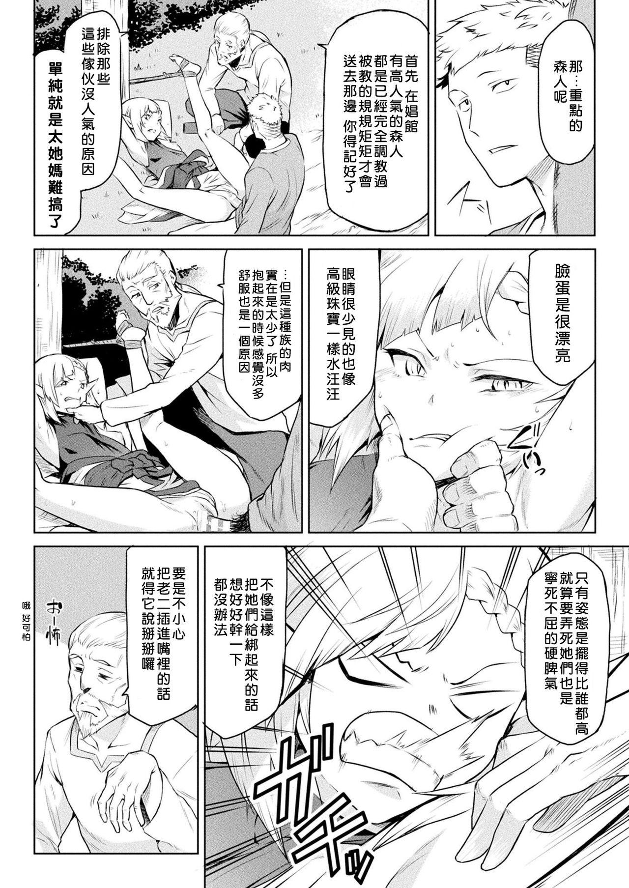 Kisei-jyu 41