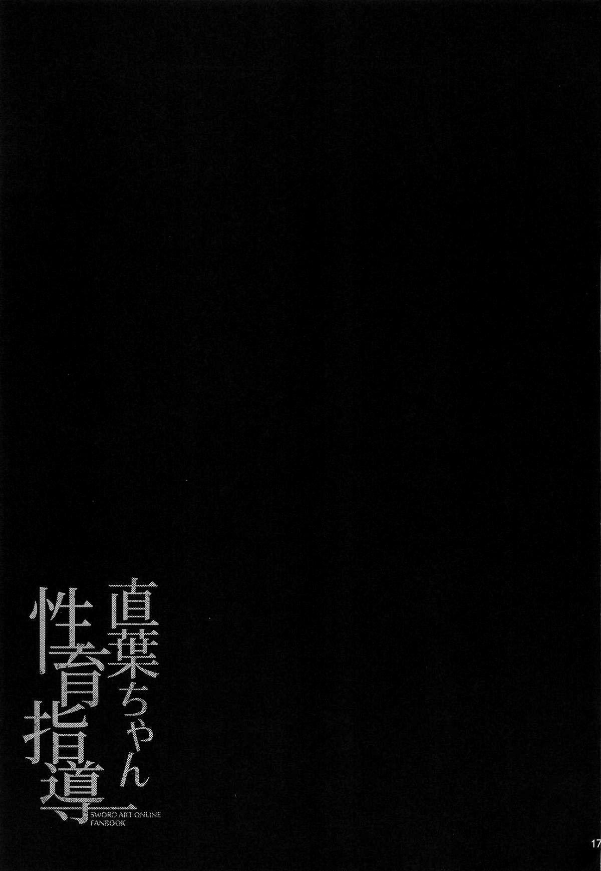 Suguha-chan Seiiku Shidou 17