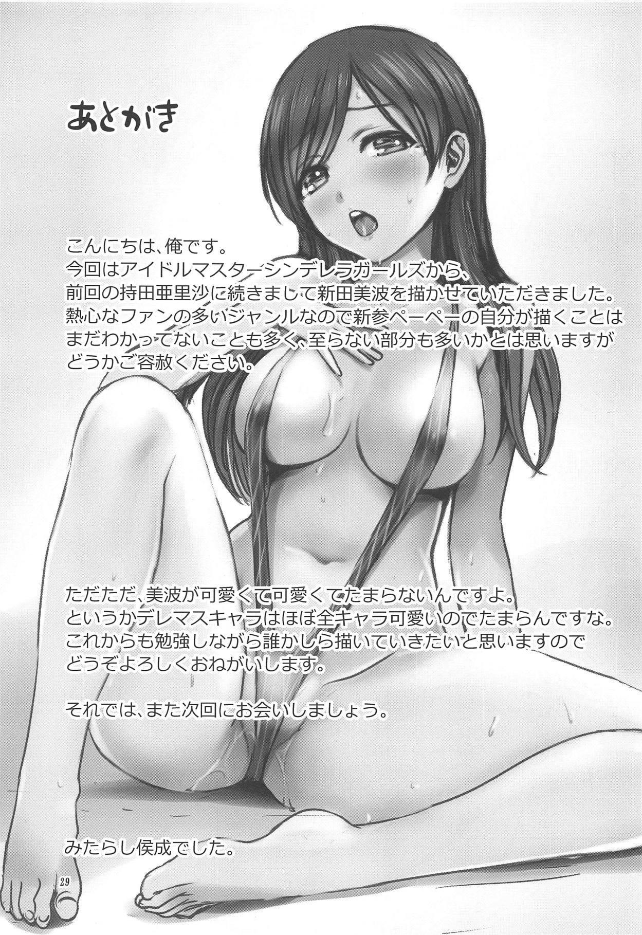 Minami to P no Oshigoto 27