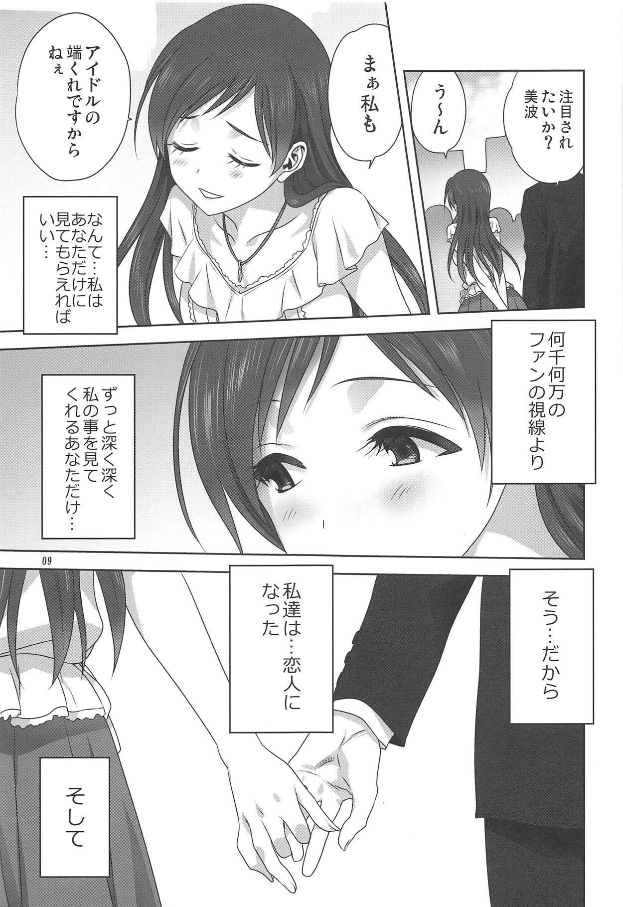 Minami to P no Oshigoto 7