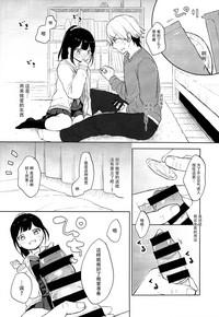 Gom kara Hajimaru Romance mo Aru 10