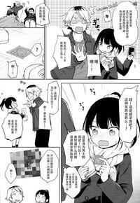 Gom kara Hajimaru Romance mo Aru 4