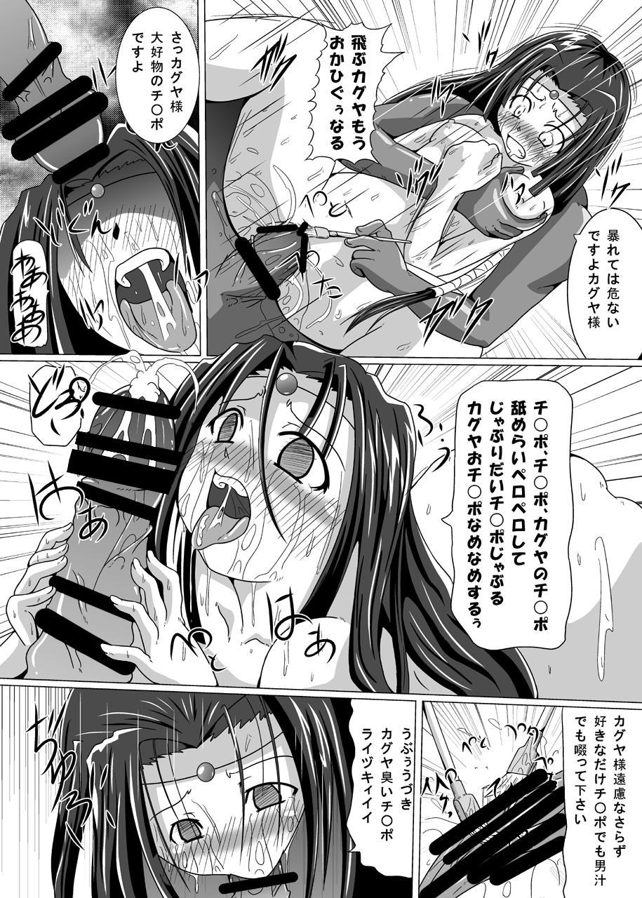 [Kurodamaya] Hangyaku no Daishou (Code Geass: Hangyaku no Lelouch (Lelouch of the Rebellion)) 13