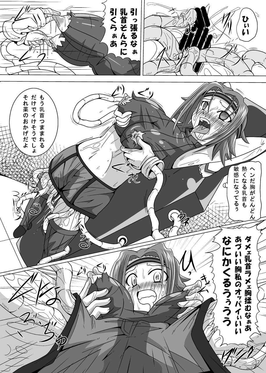 [Kurodamaya] Hangyaku no Daishou (Code Geass: Hangyaku no Lelouch (Lelouch of the Rebellion)) 16