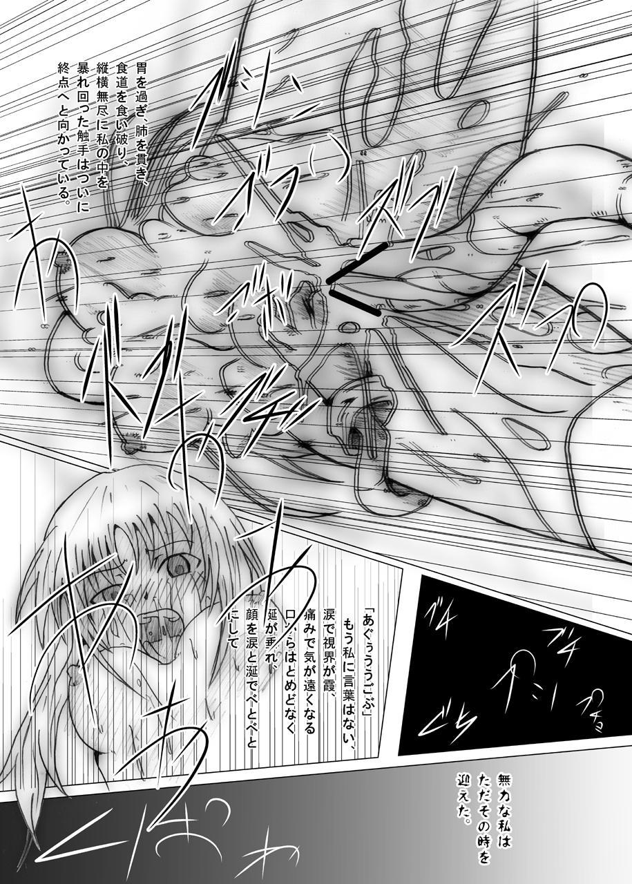 [Kurodamaya] Hangyaku no Daishou (Code Geass: Hangyaku no Lelouch (Lelouch of the Rebellion)) 30