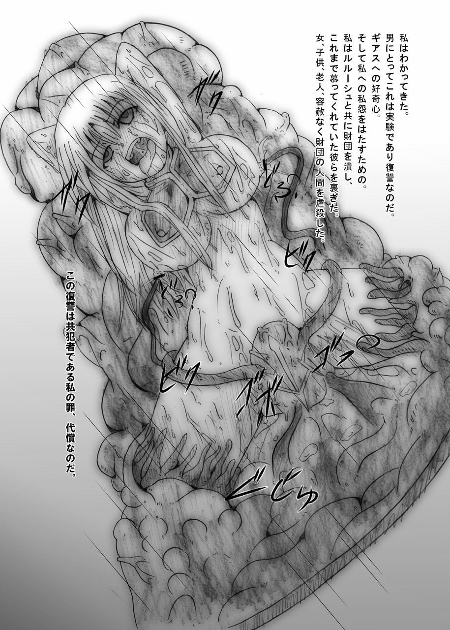 [Kurodamaya] Hangyaku no Daishou (Code Geass: Hangyaku no Lelouch (Lelouch of the Rebellion)) 38