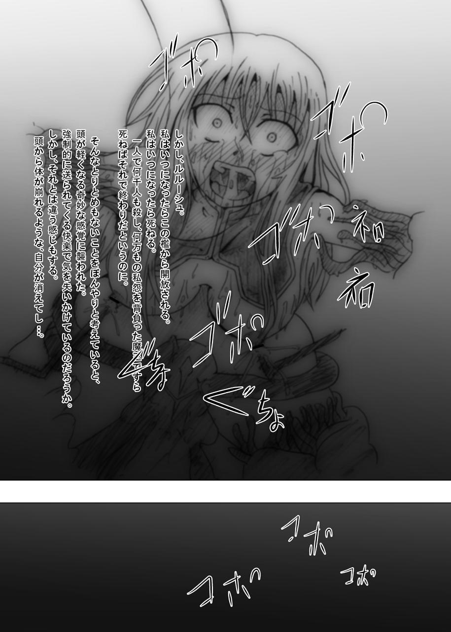 [Kurodamaya] Hangyaku no Daishou (Code Geass: Hangyaku no Lelouch (Lelouch of the Rebellion)) 39
