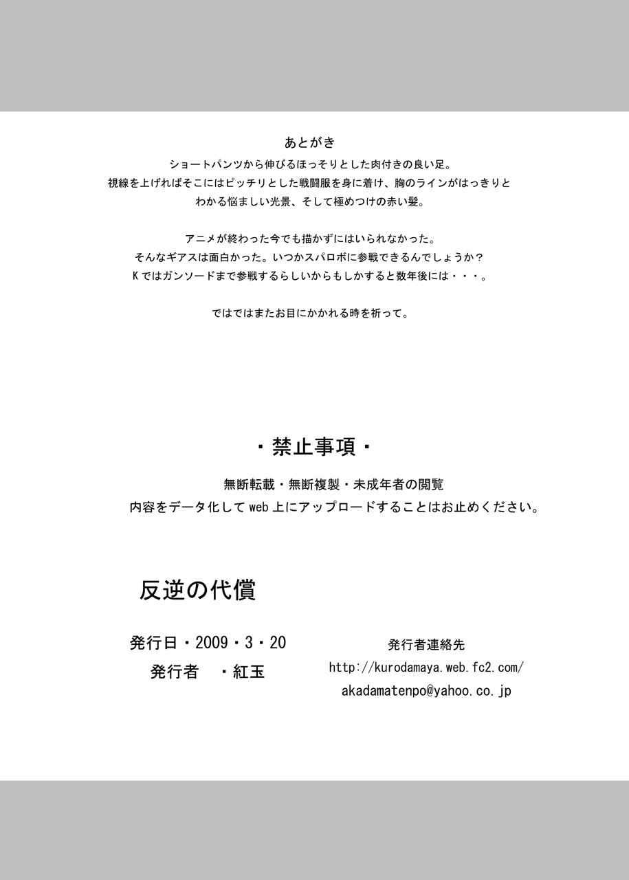 [Kurodamaya] Hangyaku no Daishou (Code Geass: Hangyaku no Lelouch (Lelouch of the Rebellion)) 40