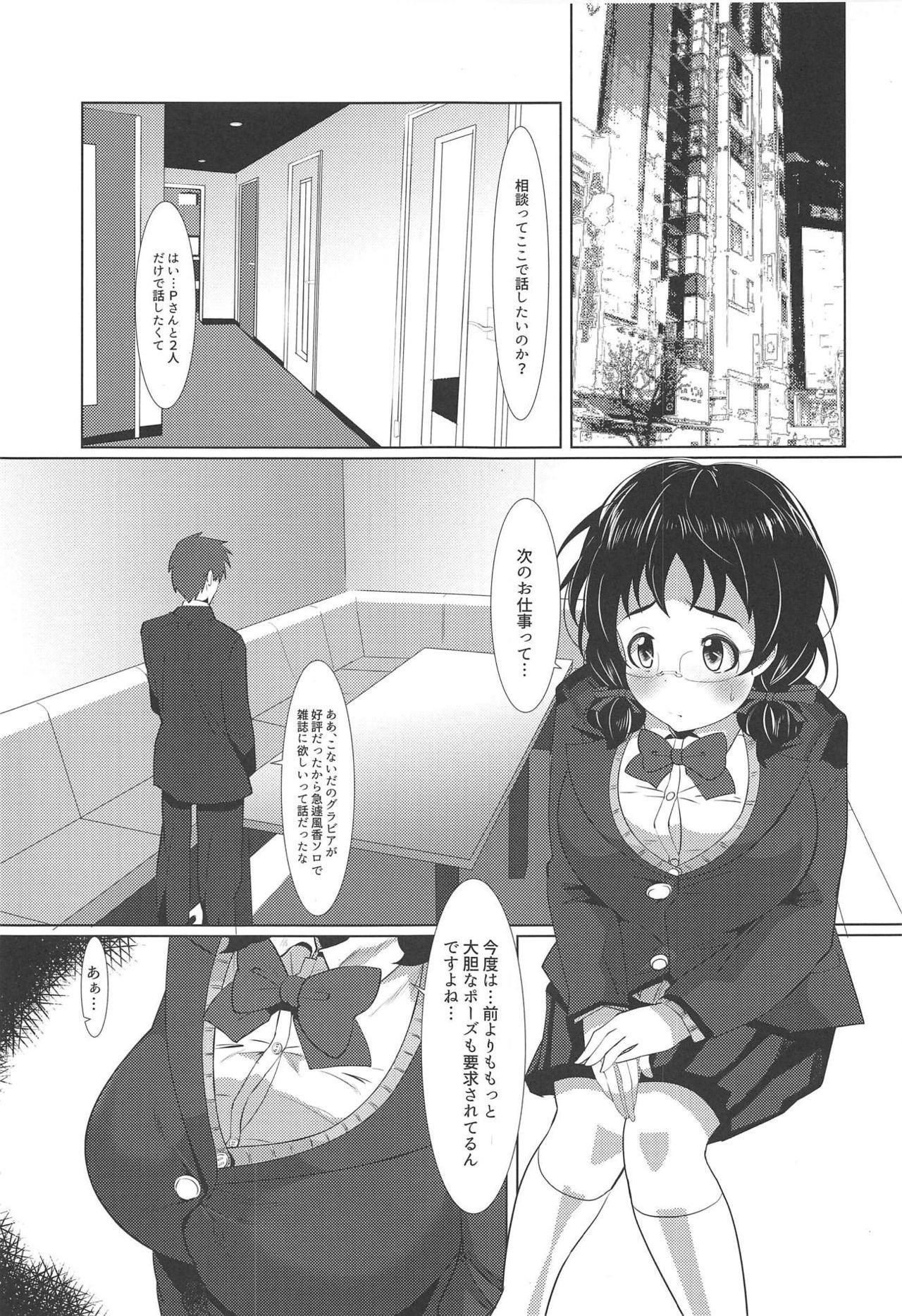 Watashi de Nuichaimasu? 1