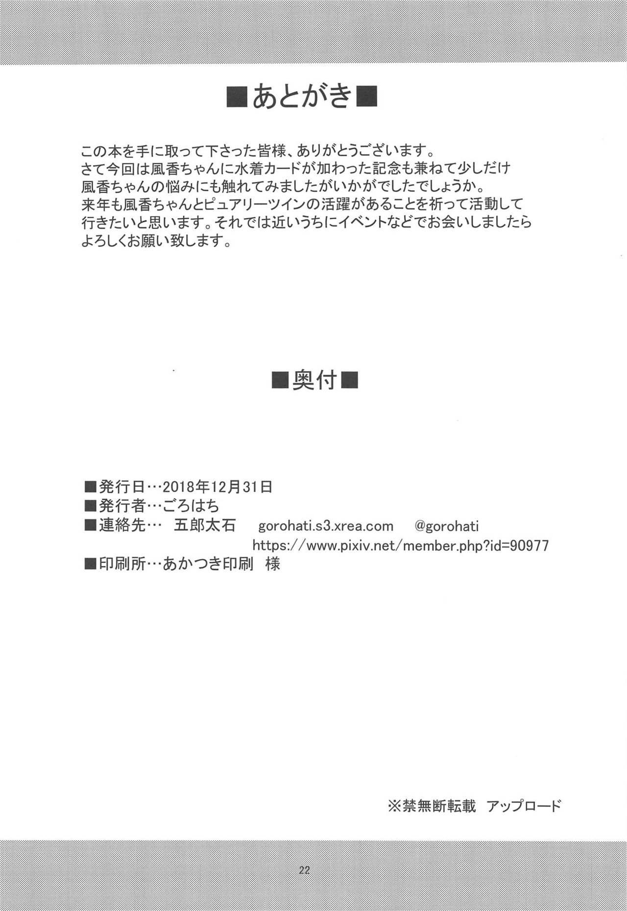 Watashi de Nuichaimasu? 20