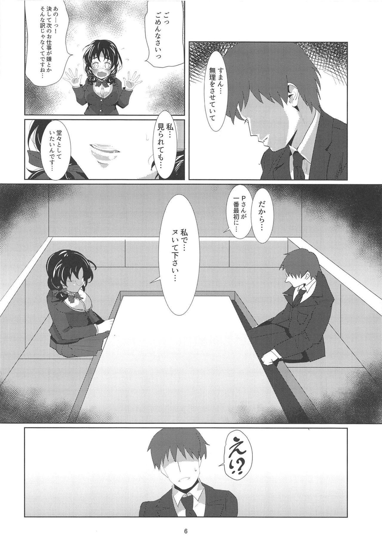 Watashi de Nuichaimasu? 4