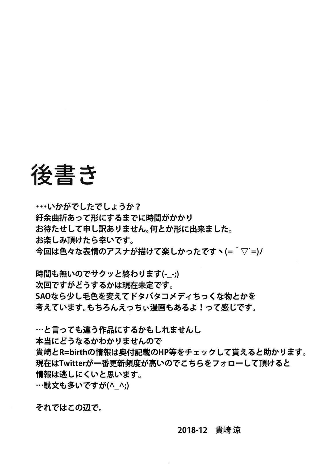 Shinkon dashi Asuna to Omoikkiri Love Love Shiyou! 2 22