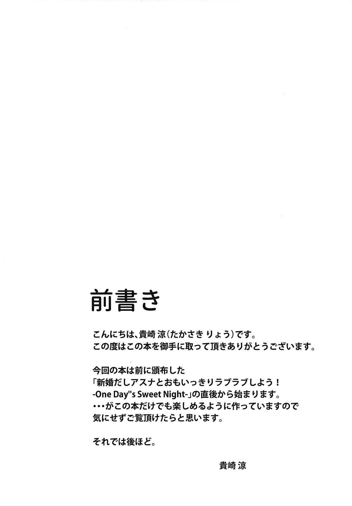 Shinkon dashi Asuna to Omoikkiri Love Love Shiyou! 2 2