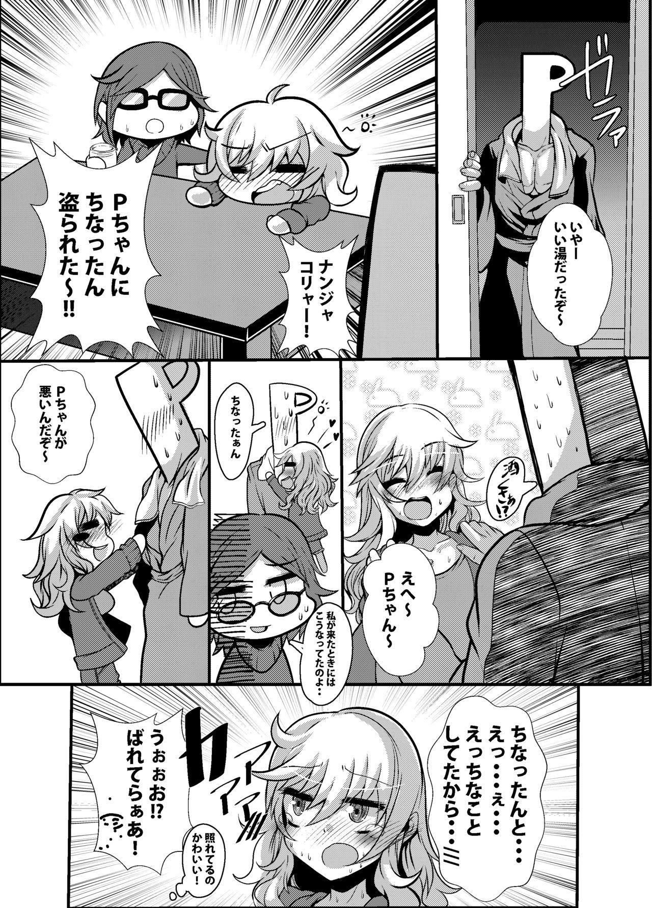 フェリシティハンター唯ちゃんとスケベする本 4