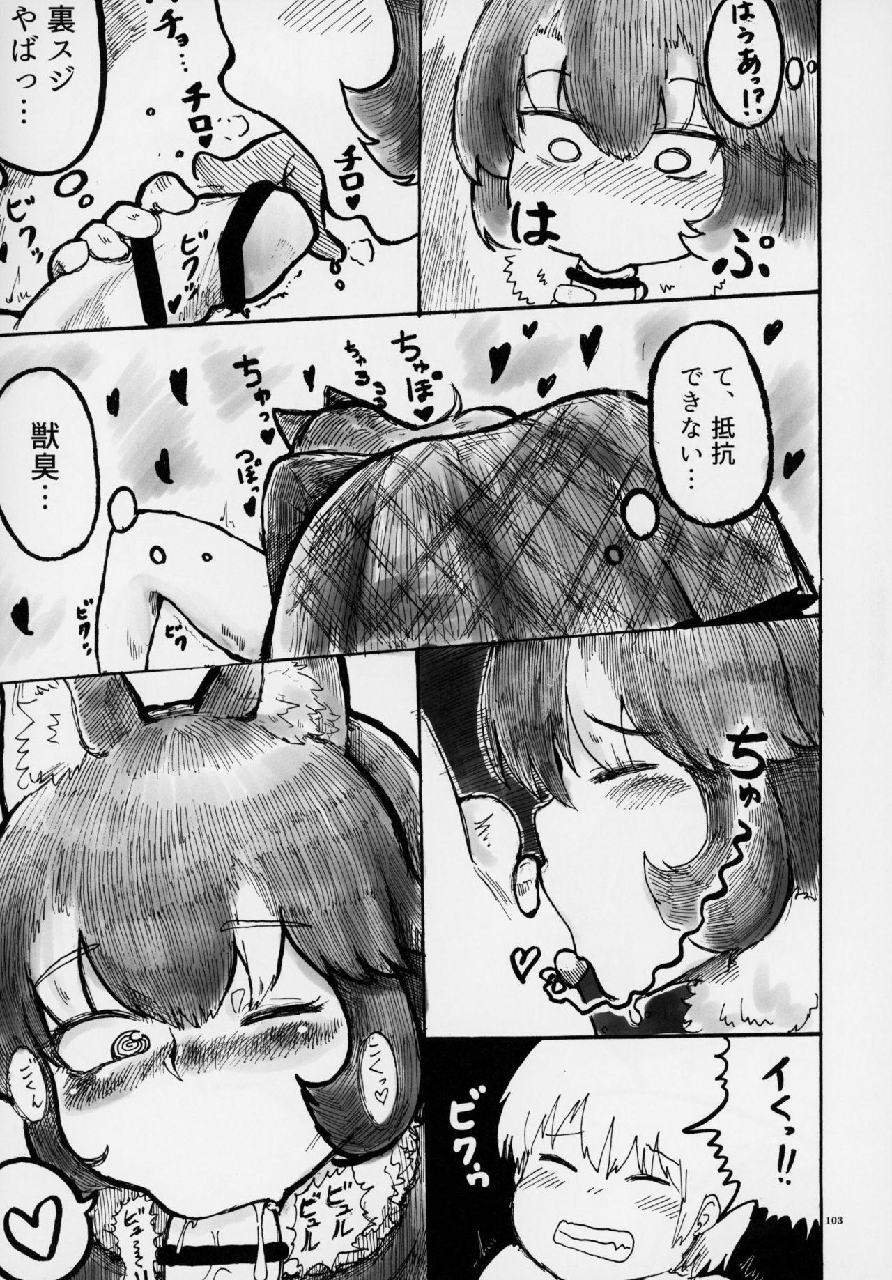 Friends Gyaku Rape Goudoushi 101