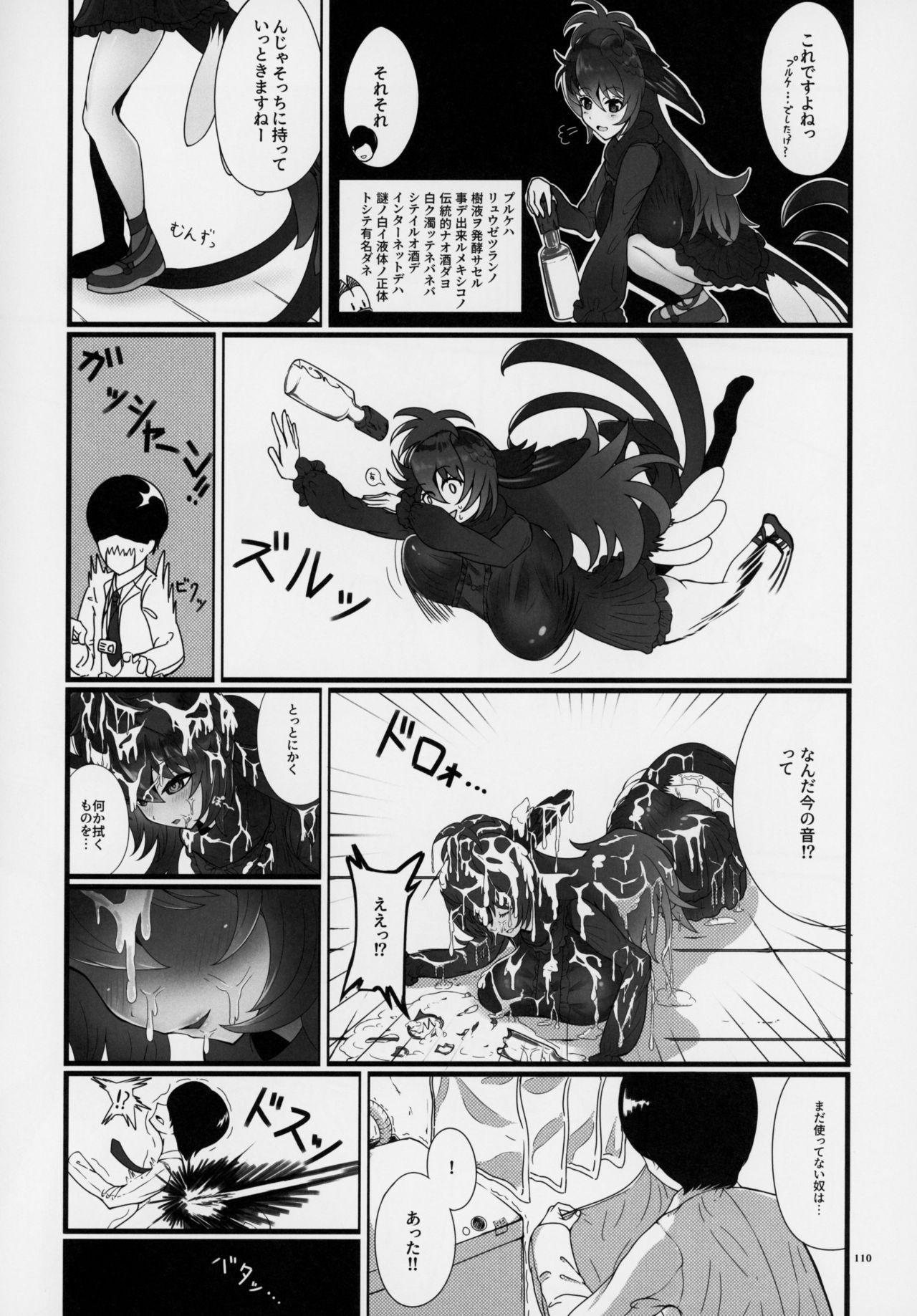 Friends Gyaku Rape Goudoushi 108