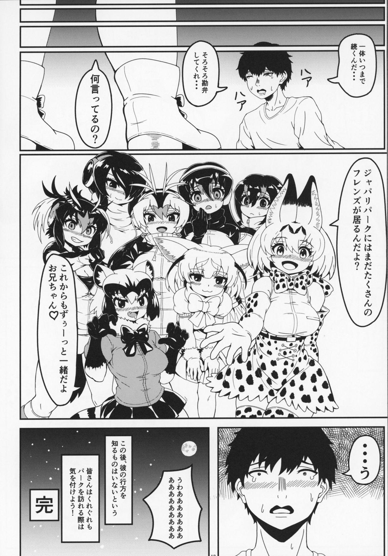 Friends Gyaku Rape Goudoushi 10