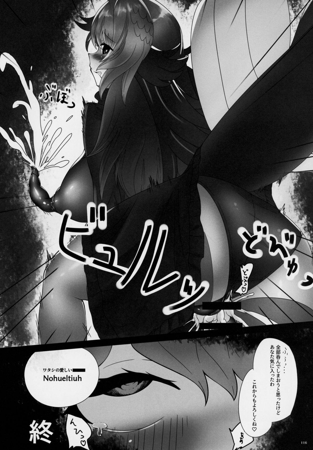 Friends Gyaku Rape Goudoushi 114
