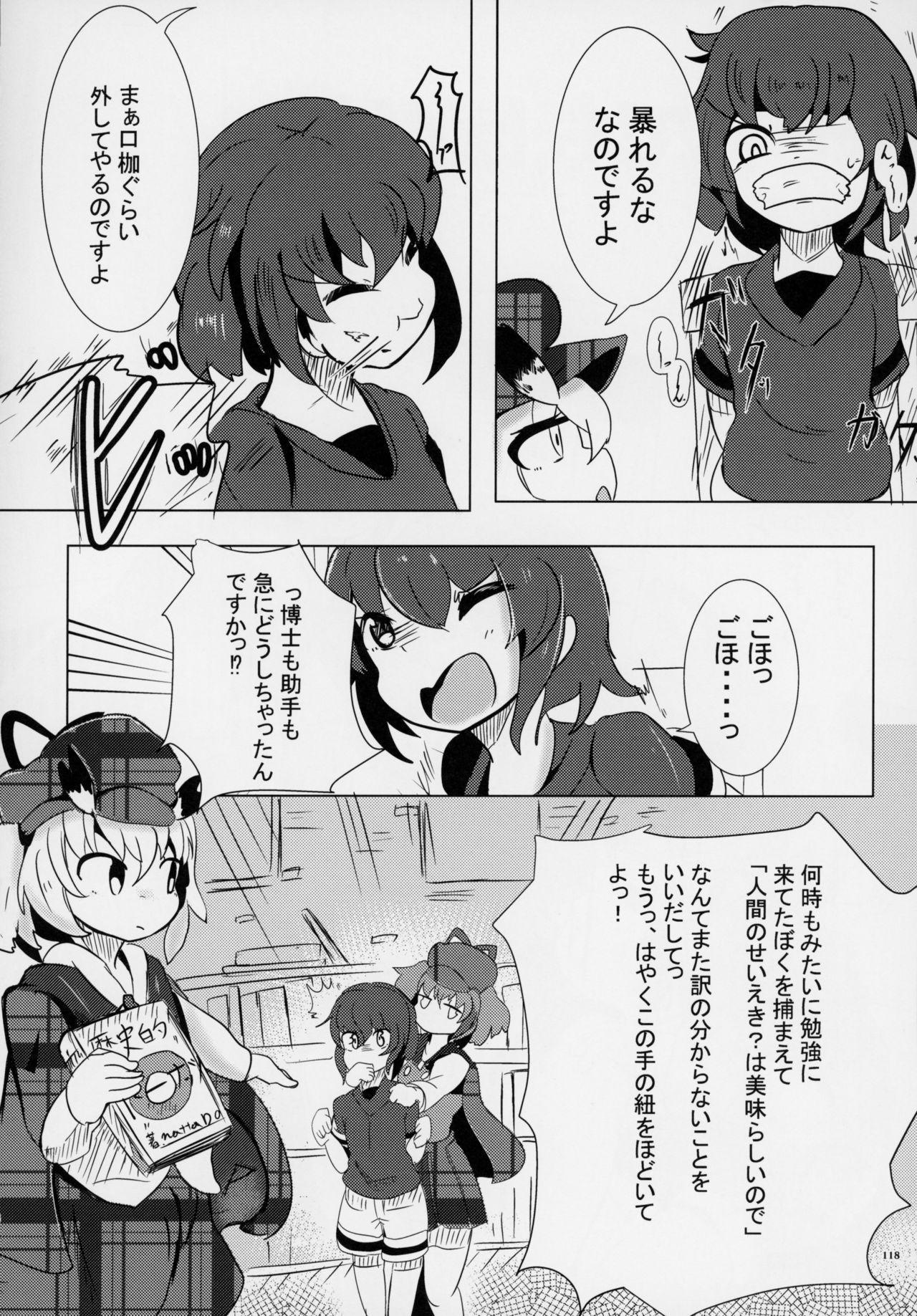 Friends Gyaku Rape Goudoushi 116