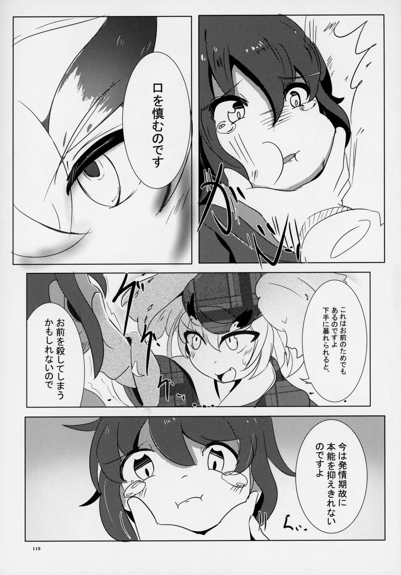 Friends Gyaku Rape Goudoushi 117