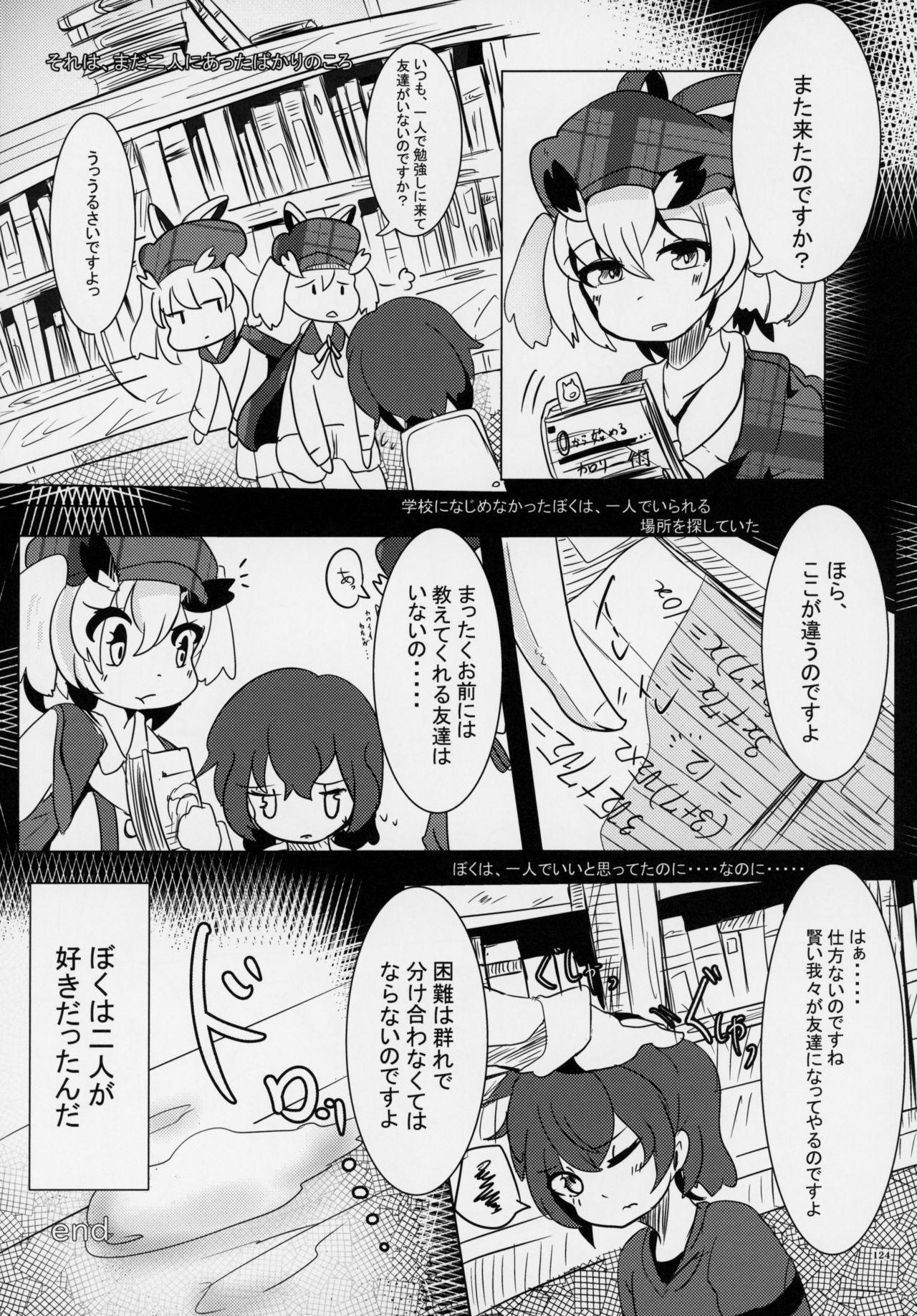 Friends Gyaku Rape Goudoushi 122