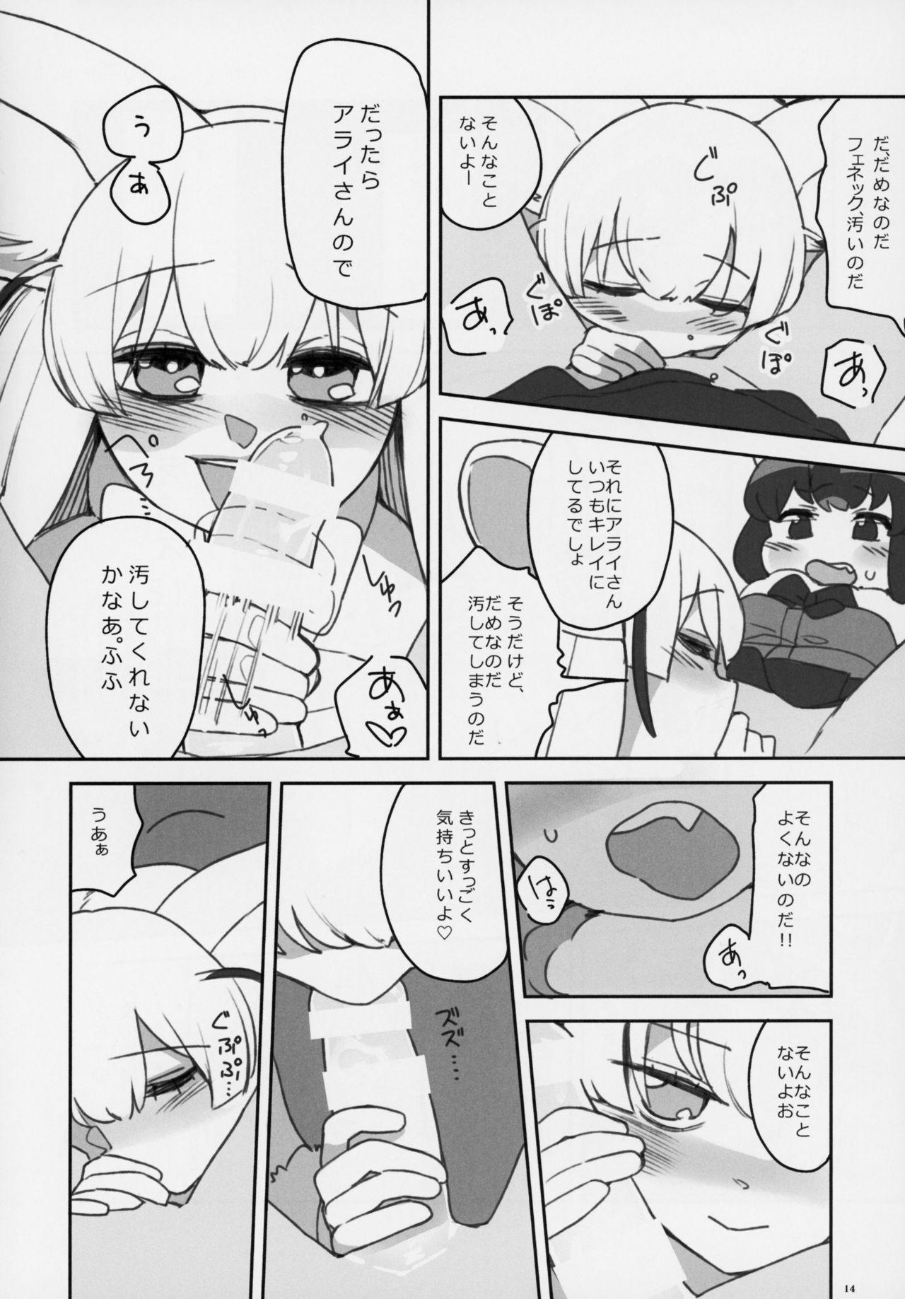 Friends Gyaku Rape Goudoushi 12