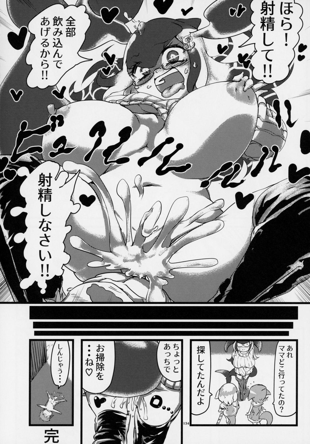 Friends Gyaku Rape Goudoushi 132