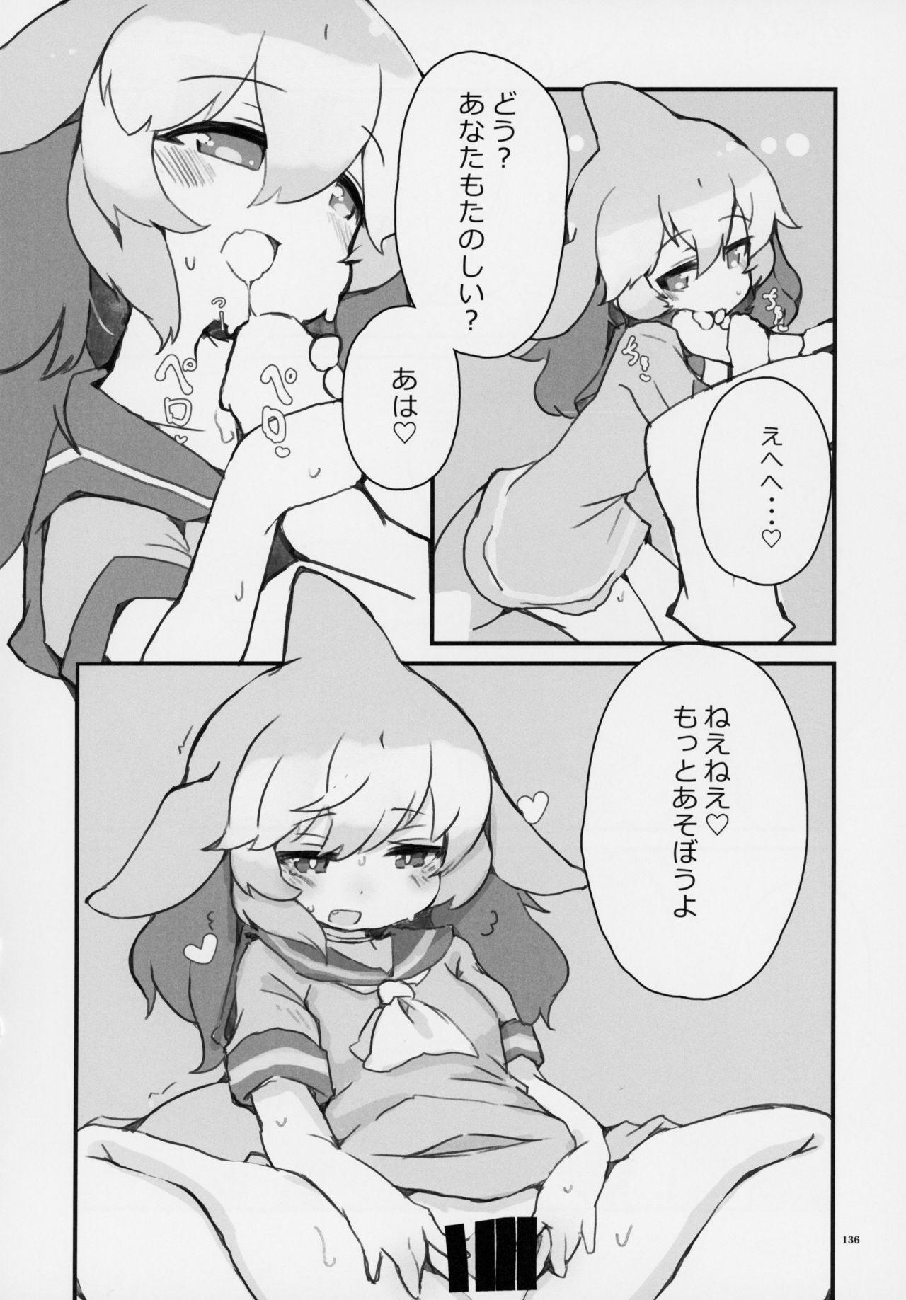 Friends Gyaku Rape Goudoushi 134