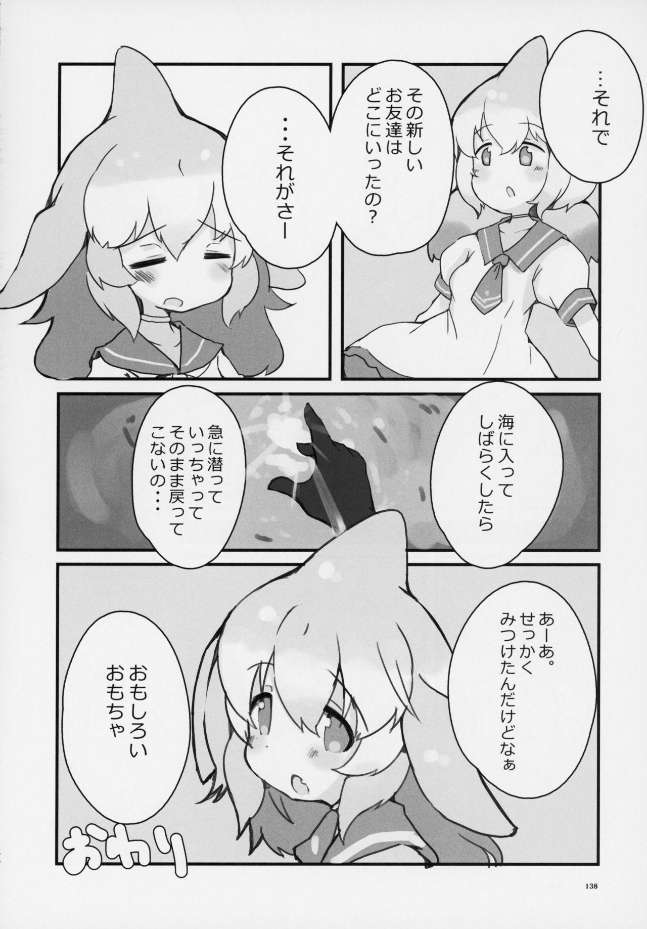 Friends Gyaku Rape Goudoushi 136
