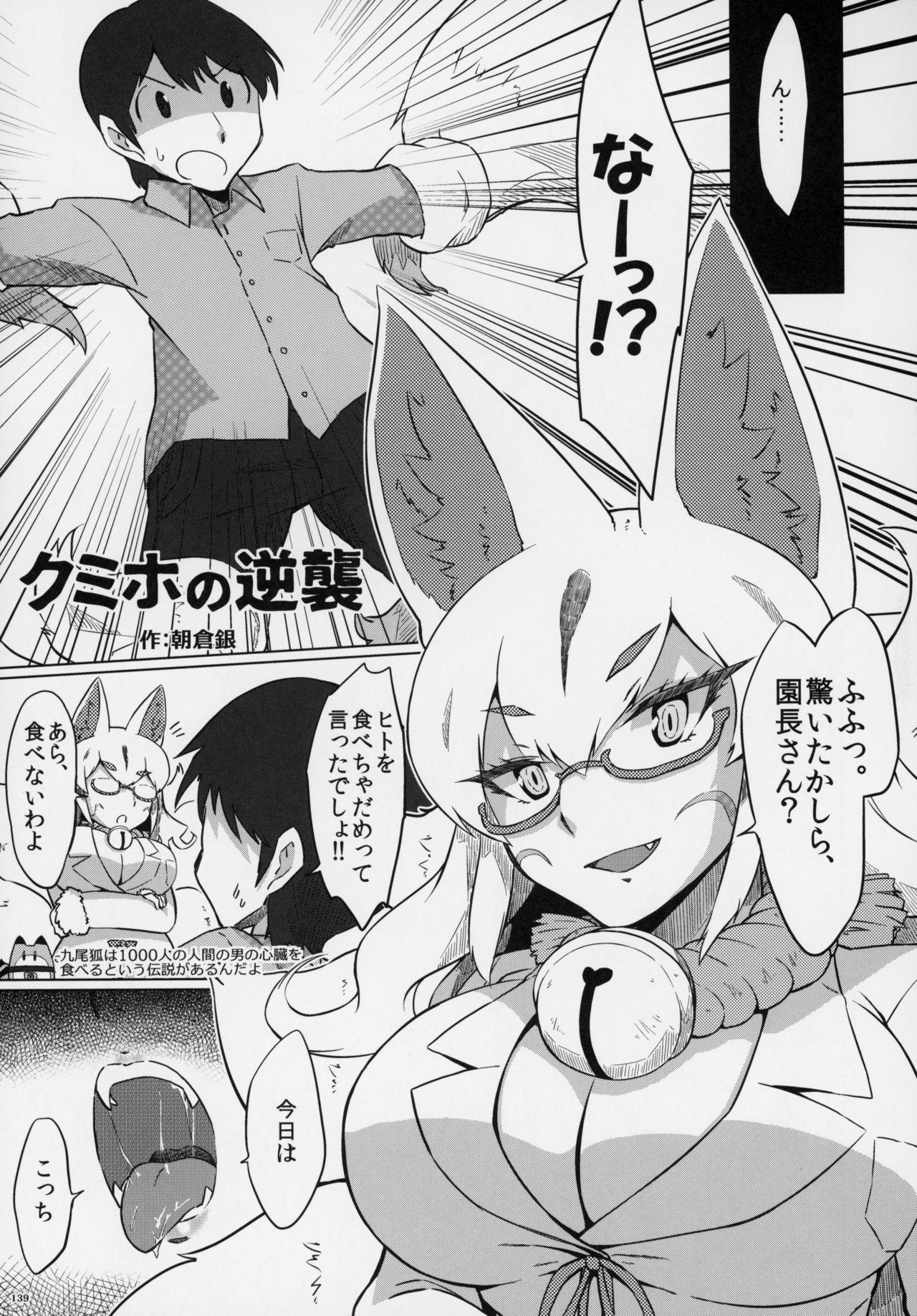 Friends Gyaku Rape Goudoushi 137