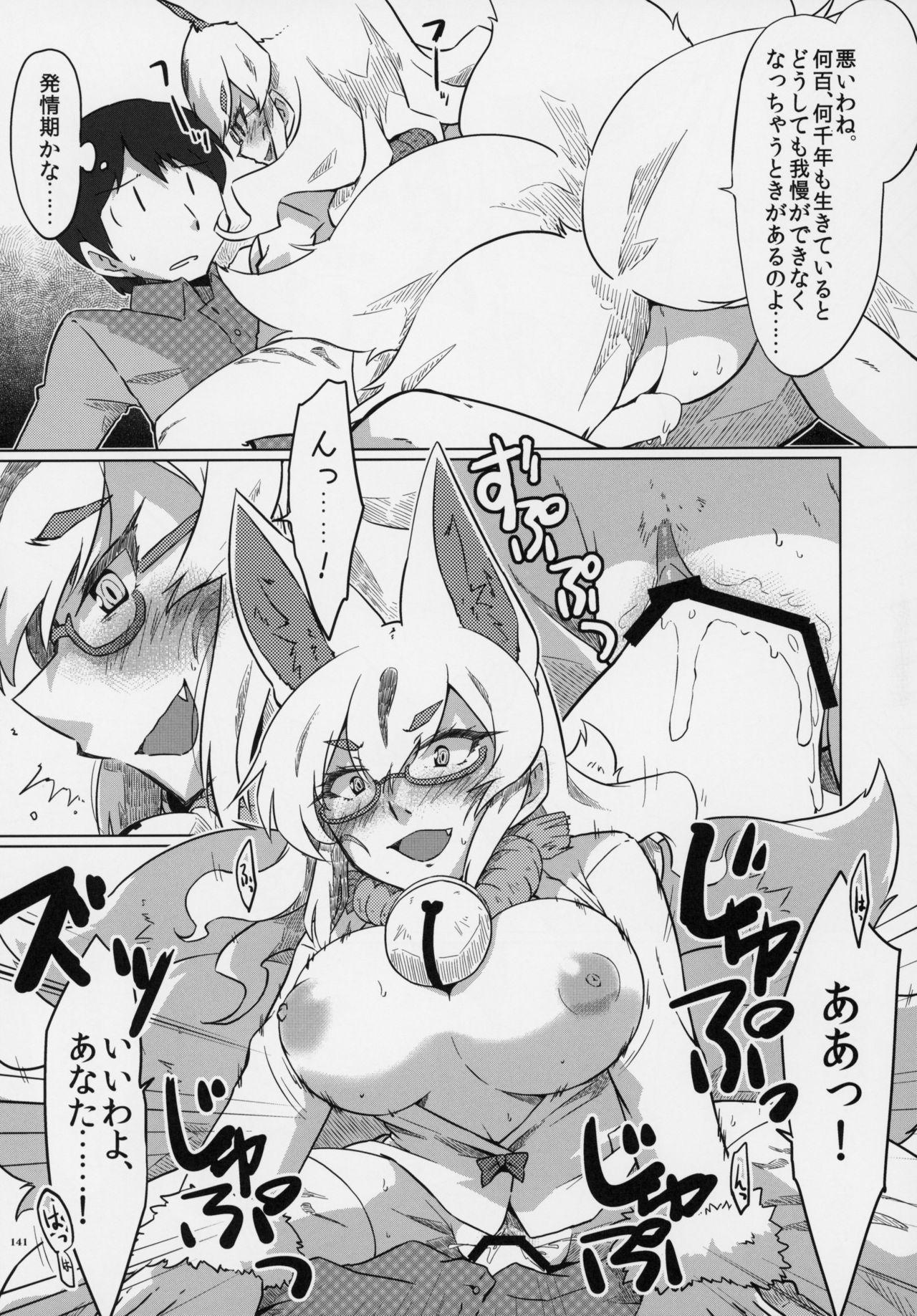 Friends Gyaku Rape Goudoushi 139