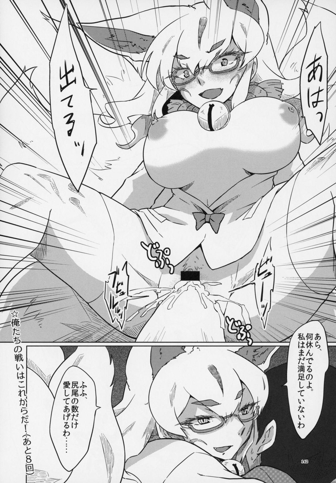 Friends Gyaku Rape Goudoushi 140