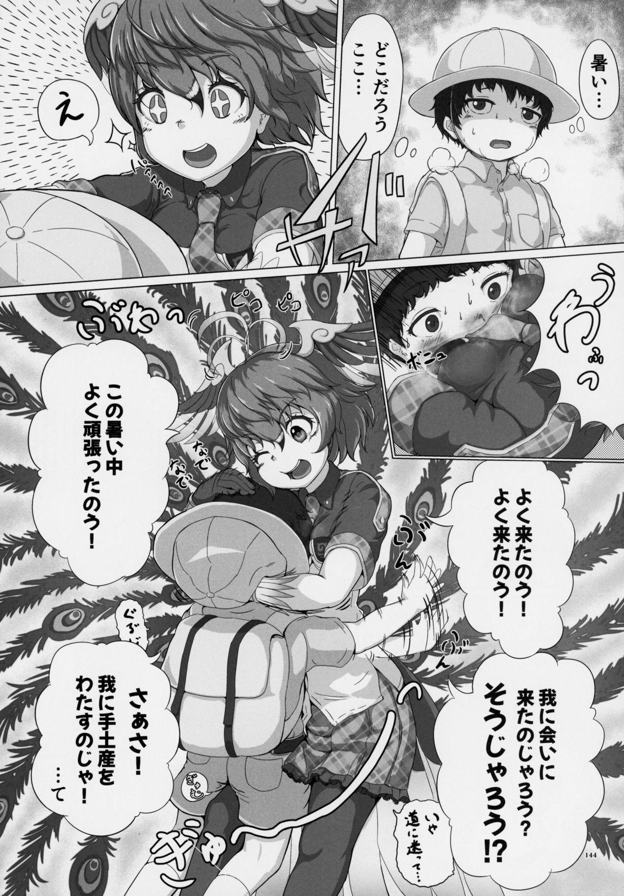 Friends Gyaku Rape Goudoushi 142