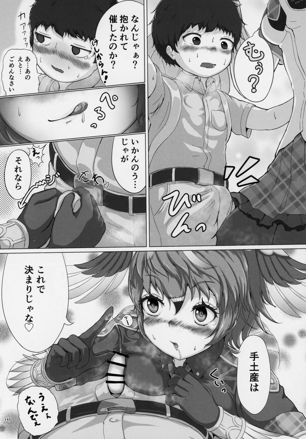 Friends Gyaku Rape Goudoushi 143